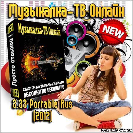 Вышла новая 3.31 версия абсолютно бесплатной программы Музыкалка-ТВ О