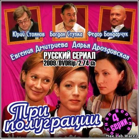 Порно фильм три полуграции